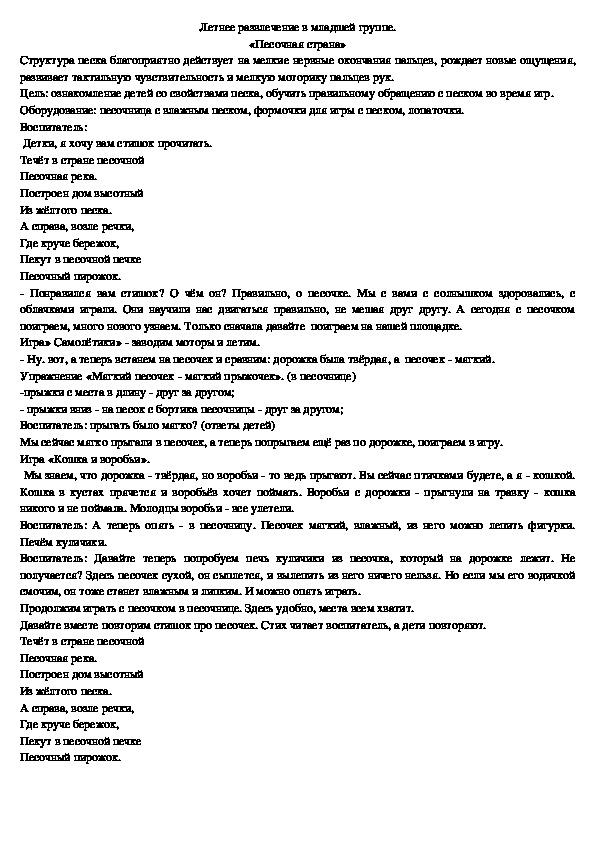 """НОД Летнее развлечени """"Песочная страна"""""""