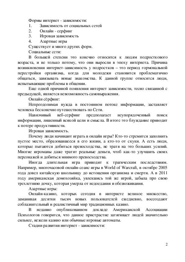"Доклад по информатике на тему ""феномен интернет - зависимости"" (информатика)"