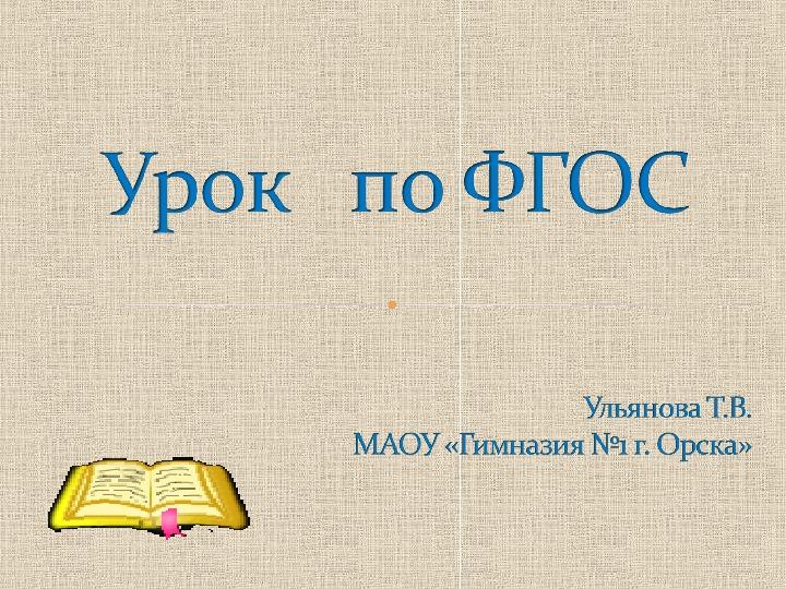 Урок  по  ФГОС.   Ульянова Т.В.