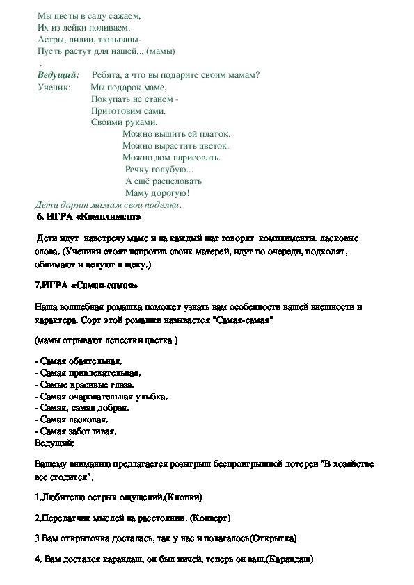 """Сценарий к празднику """" День матери"""""""