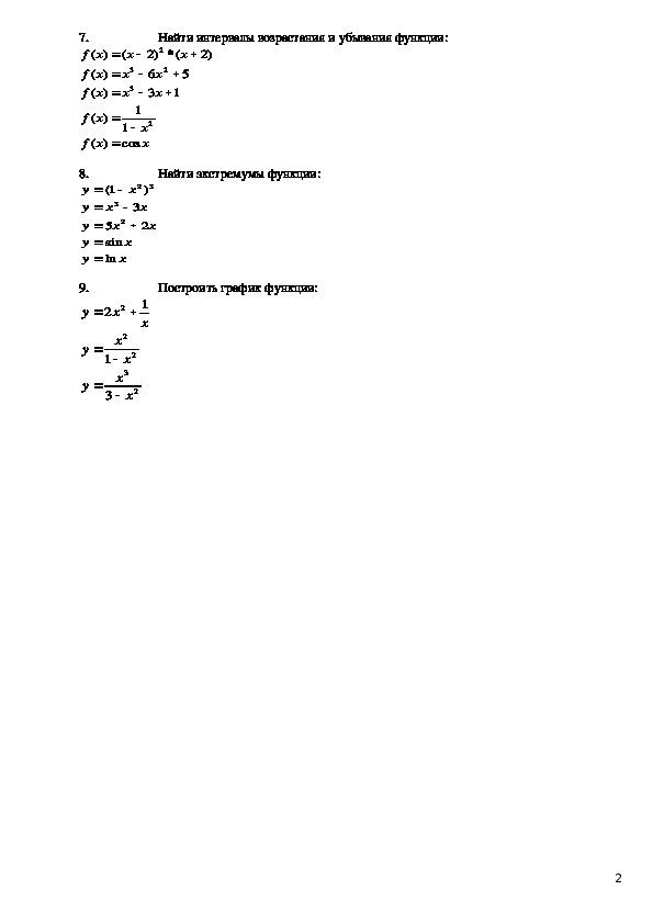 Практическая работа по математике на тему: Производная функции