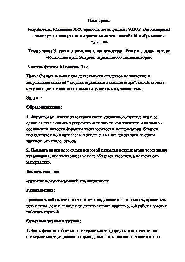 План урока по теме решение задач задачи и решения под редакцией демидовича