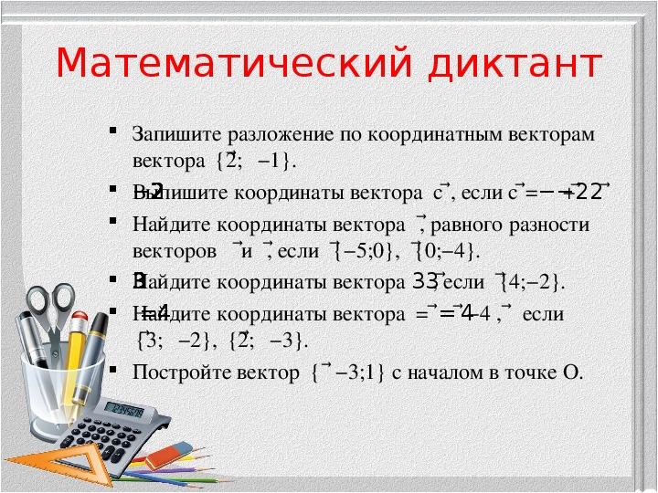 """Презентация """"Координаты векторов"""""""