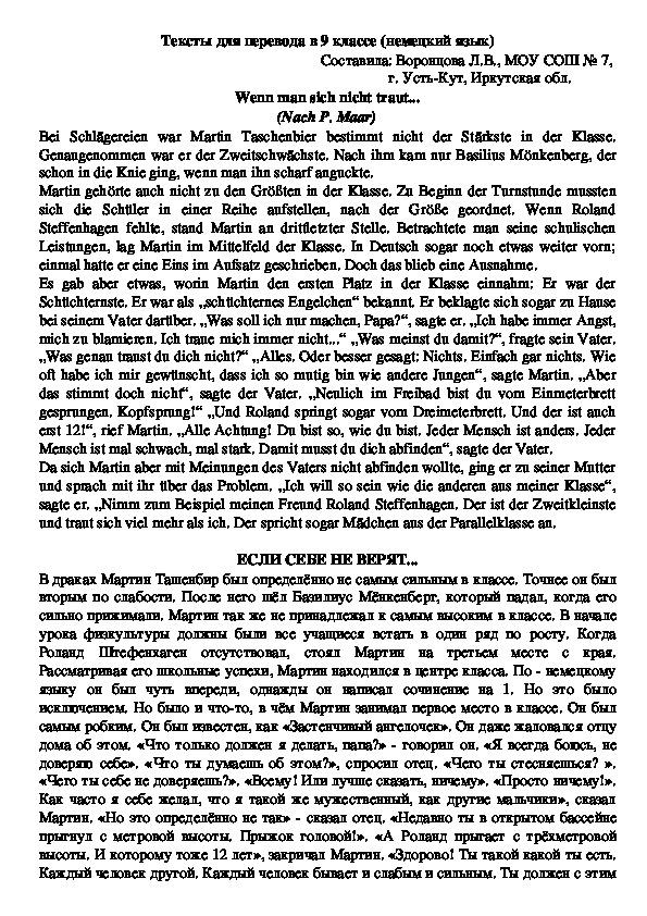 Сборник текстов на немецком языке для перевода (9 класс)