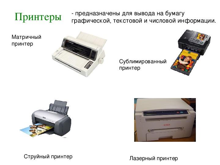 "Презентация ""Устройство компьютера"""