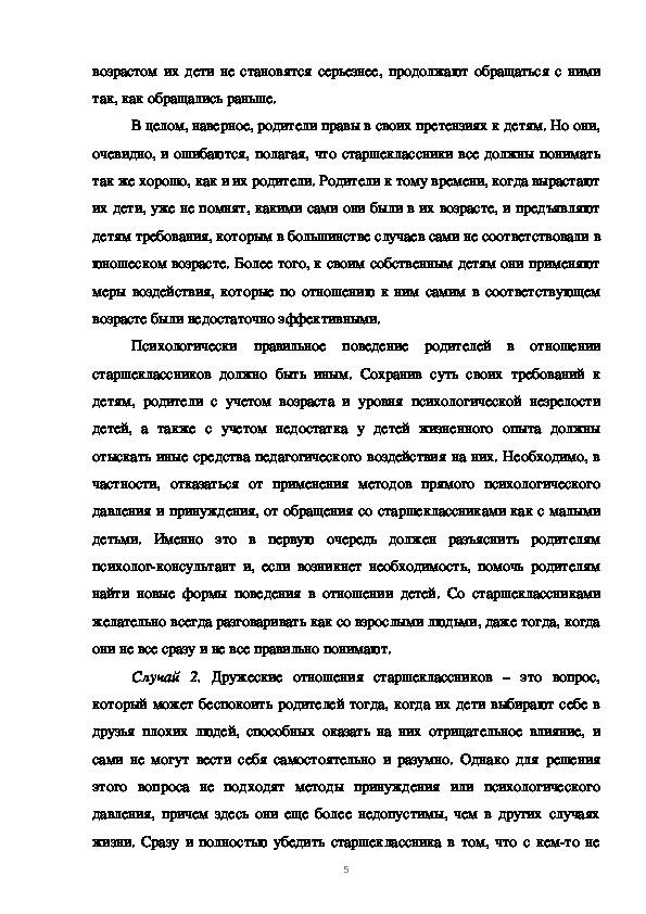 """Методическая разработка """"Консультирование родителей юношей и девушек"""""""