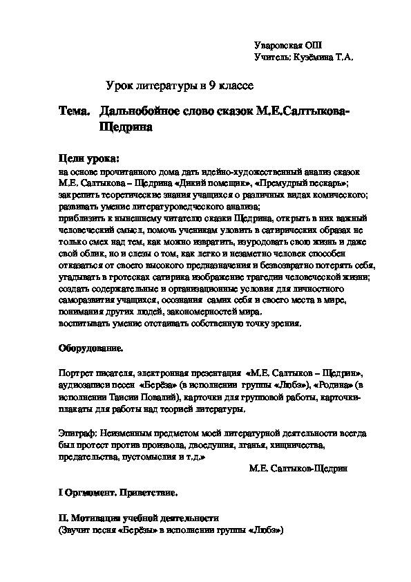 """Конспект урока """"Дальнобойное слово сказок М.Е.Салтыкова-Щедрина"""" (9 класс, литература)"""