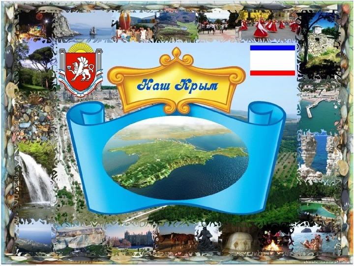 """Классный час """"День Республики Крым"""""""