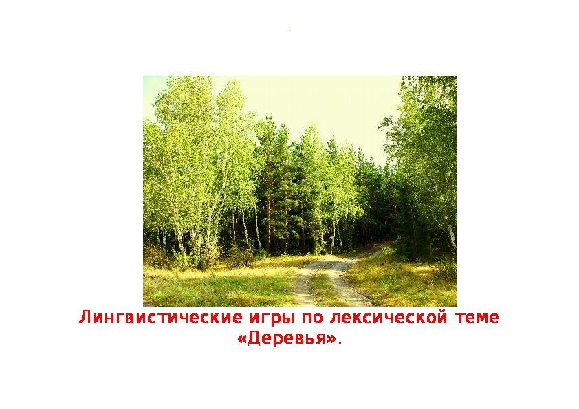 """Лингвистические игры на тему """" Деревья"""""""