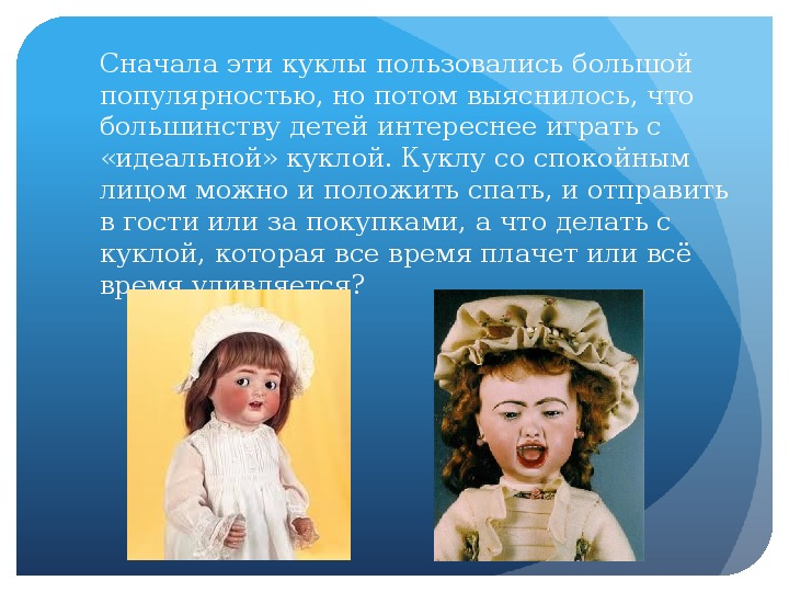 """Презентация: """"Мир кукол"""""""