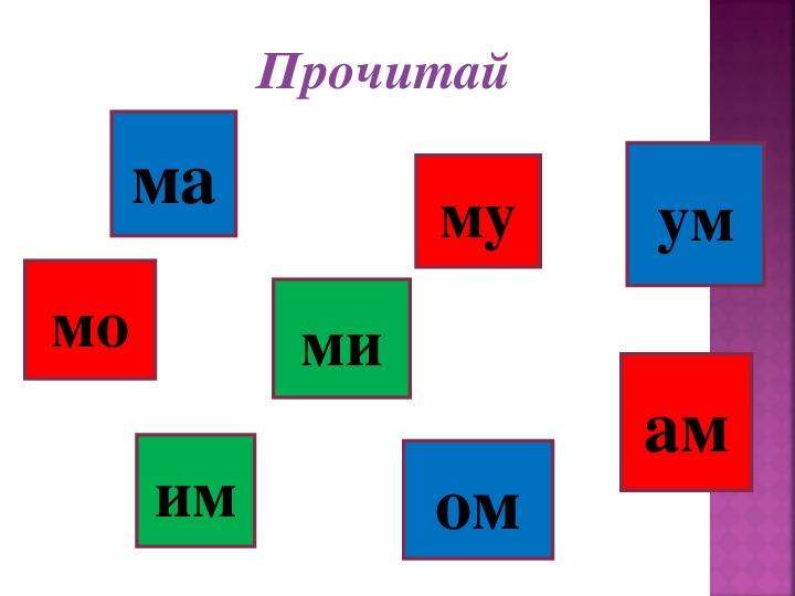 """Презентация по обучению грамоте : """"Знакомство с буквой  М""""  1 класс"""