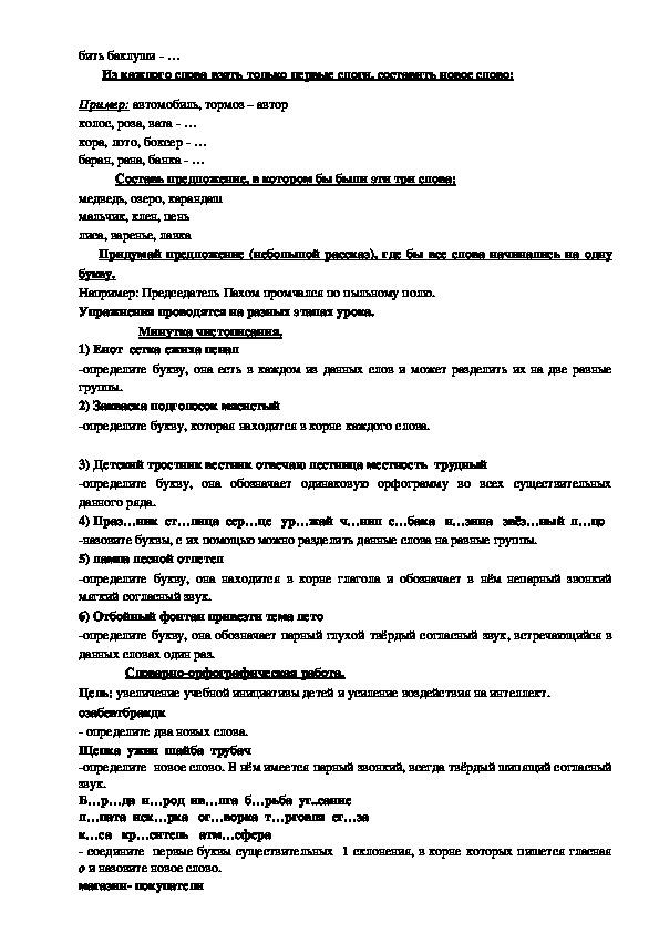 """Методическая разработка. """"Использование современных образовательных технологий как средство интеллектуального развития школьников на уроках русского языка и литературного чтения в начальных классах"""""""