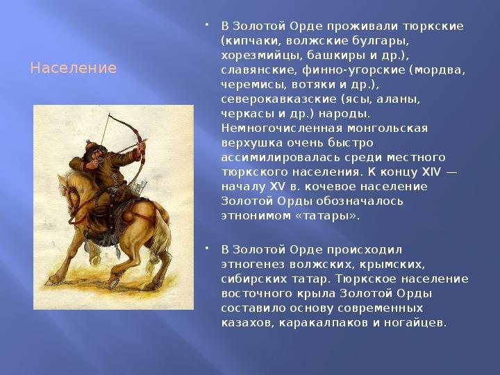 Презентация по истории. Тема: Золотая Орда (7 класс).