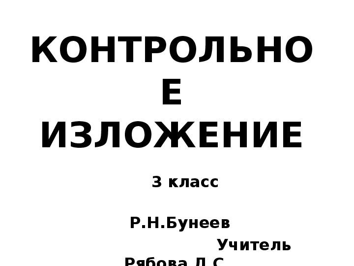 Контрольное изложение 3 класс Р.Бунеев презентация