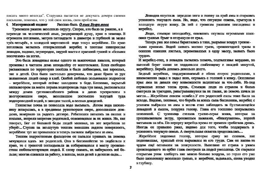 """Подготовка к сочинению - рассуждению 15.3 тема """"Материнская любовь"""""""