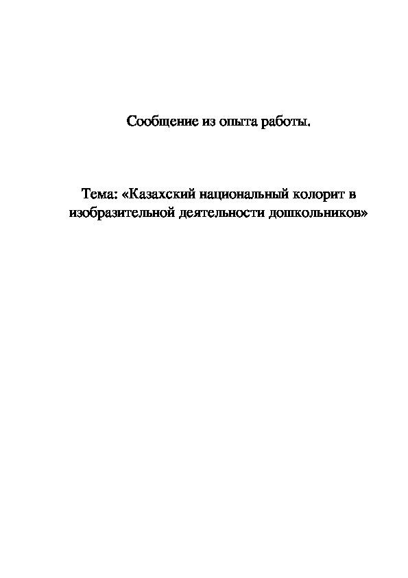«Казахский национальный колорит в изобразительной деятельности дошкольников»