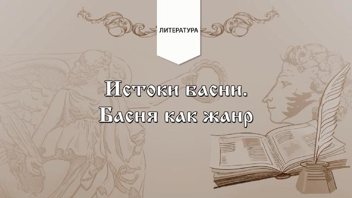 Презентация по литературному чтению
