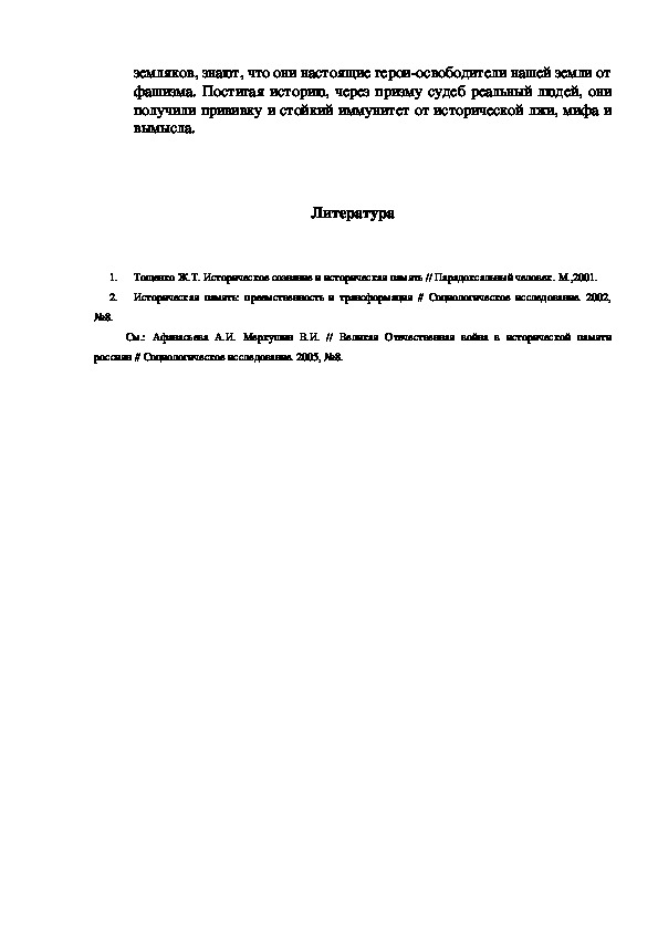 Эссе: «История и мифы: проблема создания у учащихся объективной картины Великой Отечественной войны».
