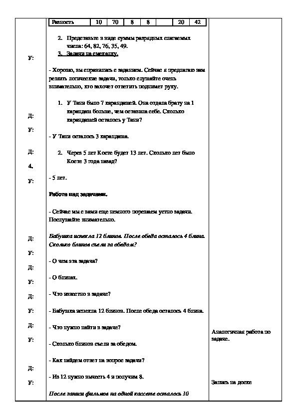 """Конспект по математике на тему""""Устные вычисления. Подготовительная работа к изучению устных приемов сложения и вычитания."""" (2 класс)"""