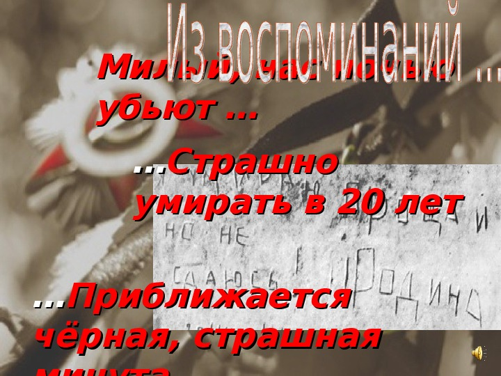 """Сценарий и материалы  внеклассного мероприятия """"У войны не женское лицо"""""""