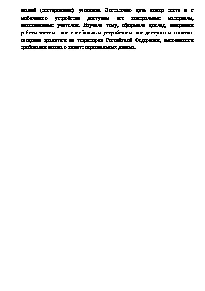 """Статья """"Использование мобильных устройств для проведения интегрированных уроков с применение ИКТ в приложении  МойОфис Документ"""""""
