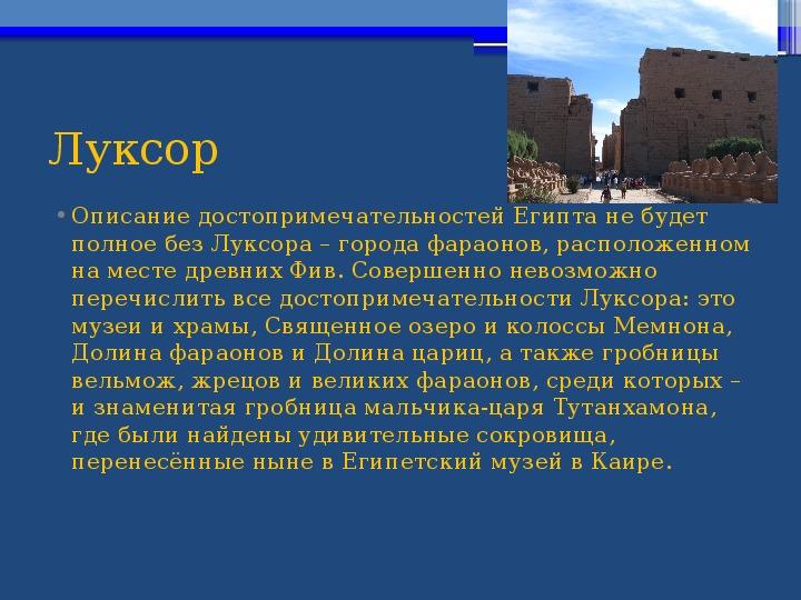 Картинки египта с описанием