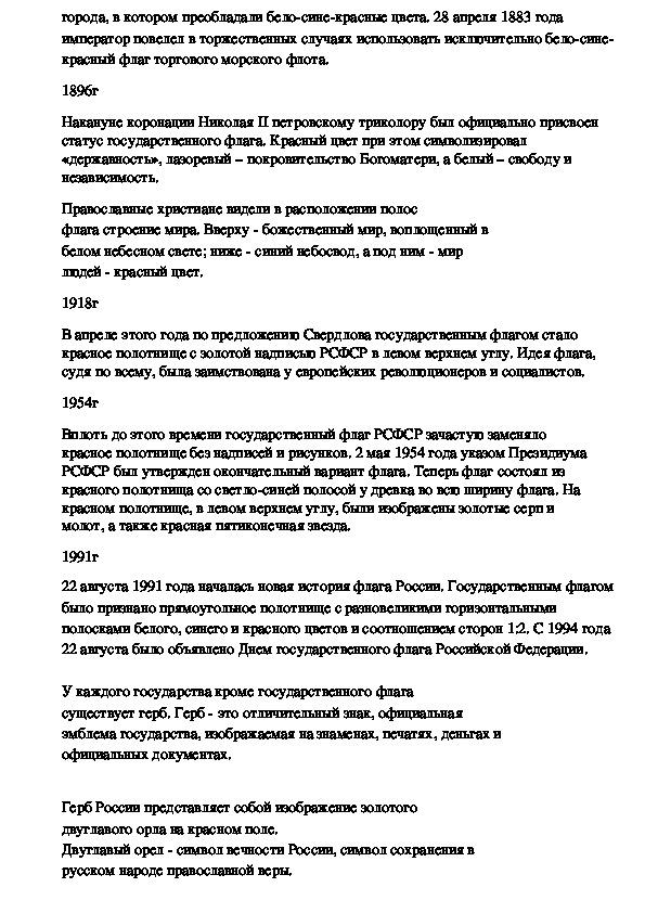 """Классный час """"День государственного флага"""""""