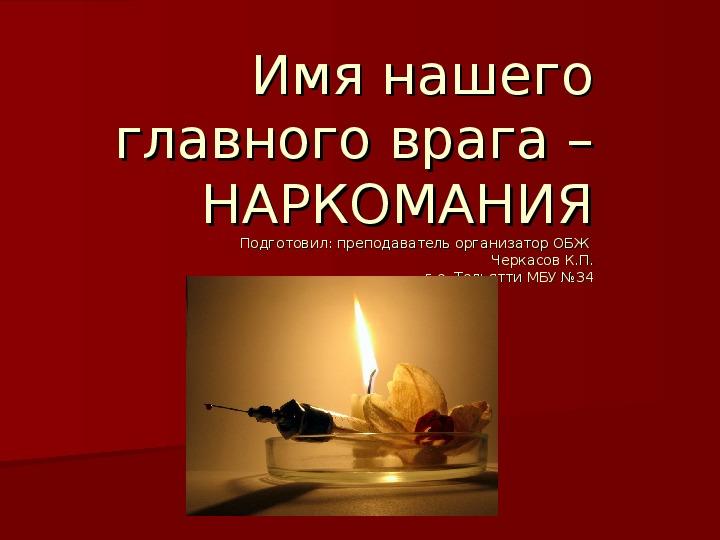Картинки на тему наркомания наркология нижнеудинск
