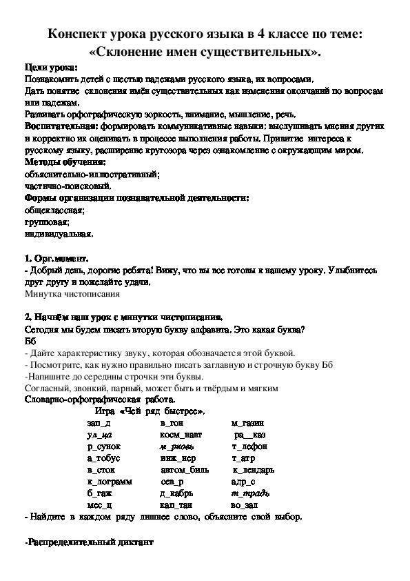 Конспект урока русского языка в 4 классе по теме: «Склонение имен существительных».