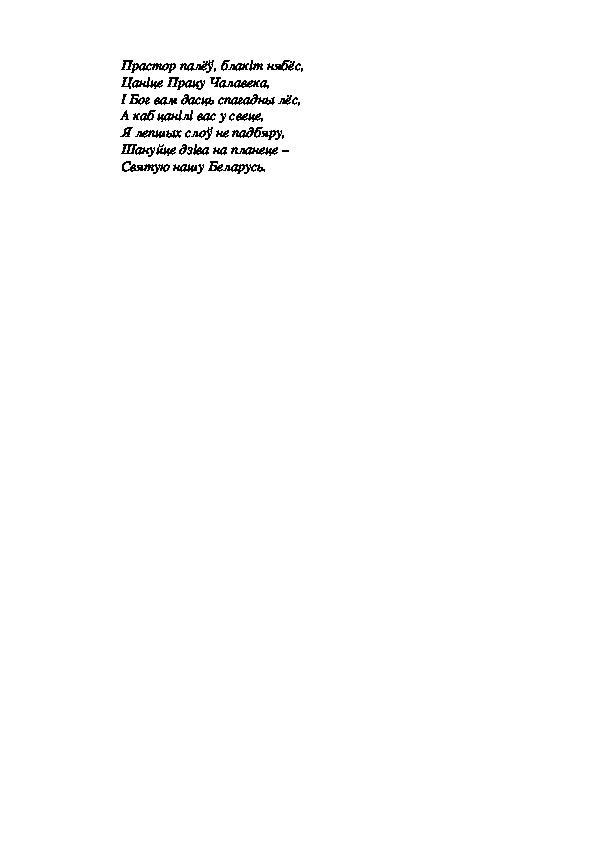 """Урок белорусского языка в 4 классе по теме """"Канчаткі назоўнікаў у давальным і творным склонах"""""""