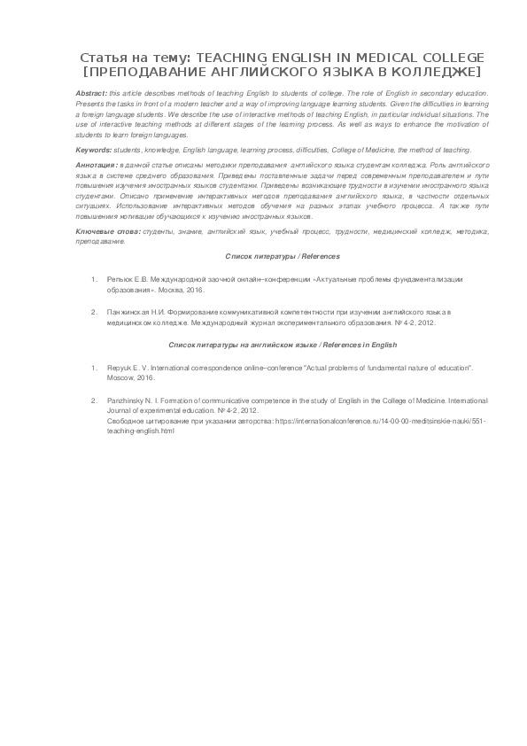 Статья на тему: TEACHING ENGLISH IN MEDICAL COLLEGE [ПРЕПОДАВАНИЕ АНГЛИЙСКОГО ЯЗЫКА В КОЛЛЕДЖЕ]