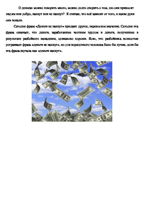 Сочинение  по финансовой грамотности населения на тему: «На что бы я потратила 1 миллион рублей»