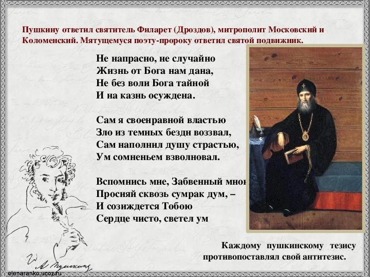 стихи филарета дроздова монтаж обслуживание тепловых
