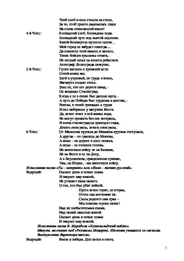 "Сценарий ""Немеркнущий подвиг народа"""