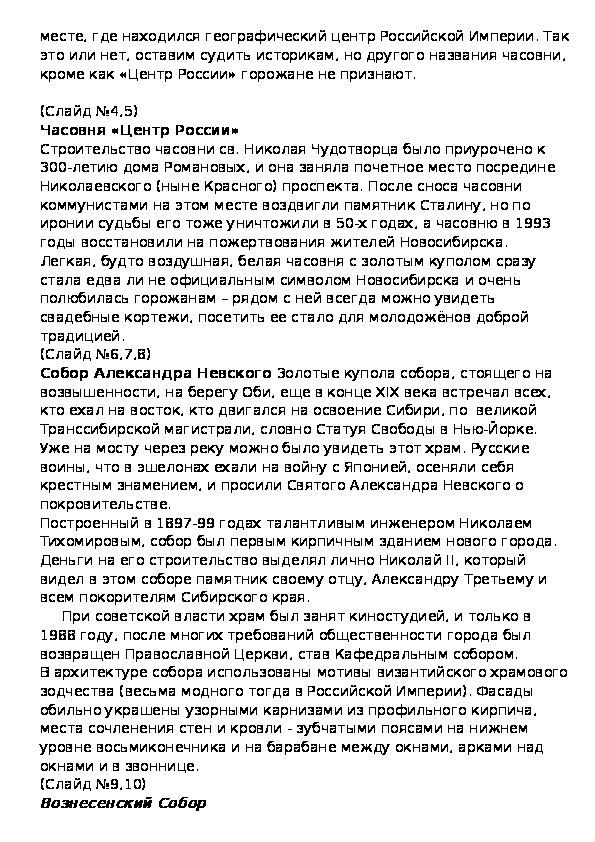 Классный час по теме: «Священные сооружения в мировой религиозной культуре города Новосибирска»