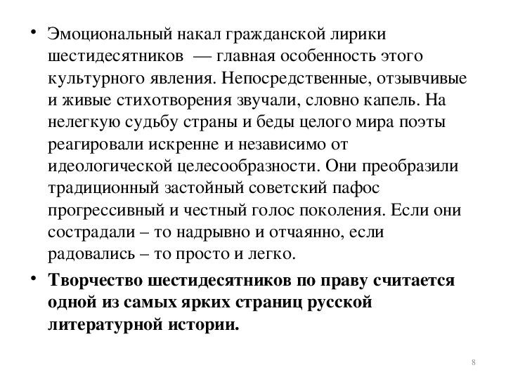 """Презентация """"Поэты-шестидесятники"""" 11 кл."""