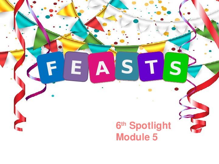 Презентация - Spotlight (6 класс), module 5 - Celebrations.
