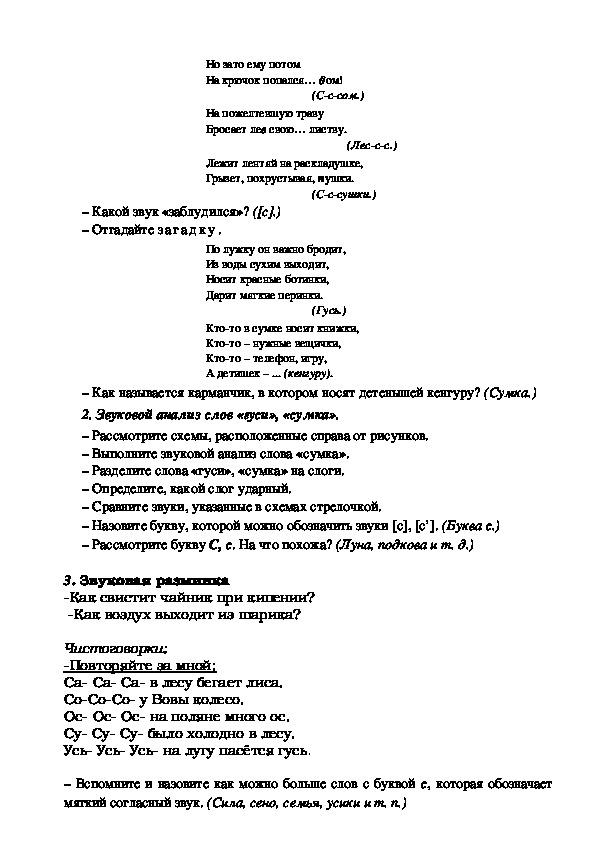 Тема урока: Знакомство с буквой С,с.