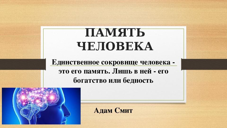 """Презентация по биологии на тему: """"Память человека"""" ( 8 класс )"""