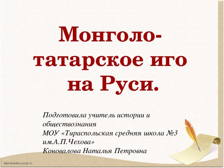 Монголо - татарское иго на Руси.