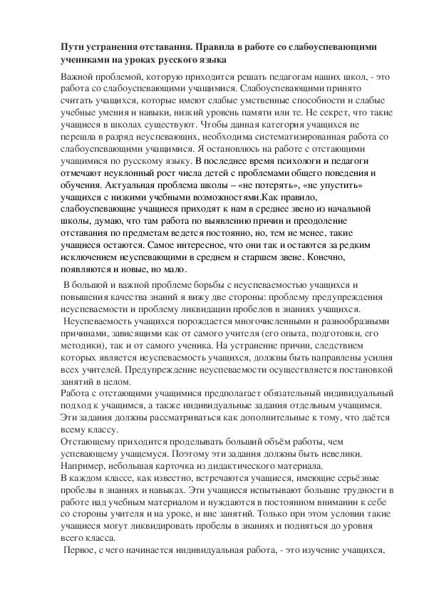 Пути устранения отставания. Правила в работе со слабоуспевающими учениками на уроках русского языка