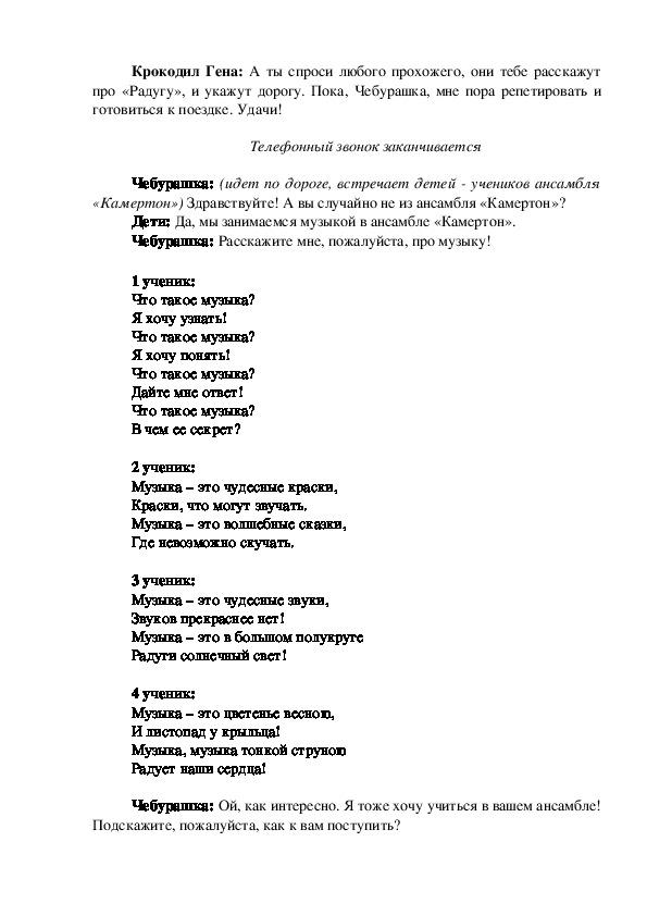 """Сценарий праздника """"Посвящение в юные музыканты"""""""