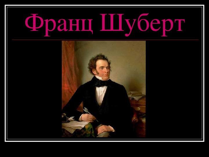 """Презентация по музыке на тему """"Старинной песни мир"""" (6 класс)"""