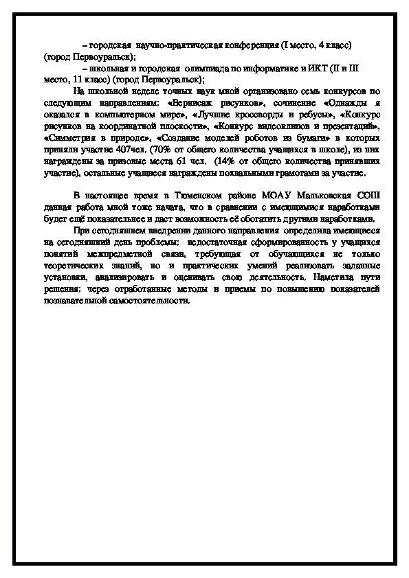 """Описание педагогического опыта по теме """"Развитие познавательной самостоятельности учащихся"""""""