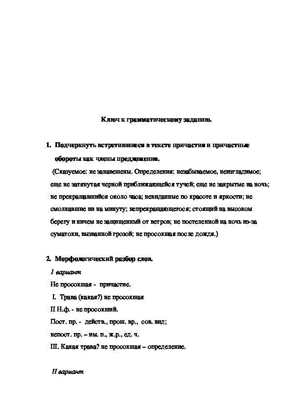 Тест по литературе (8 класс)