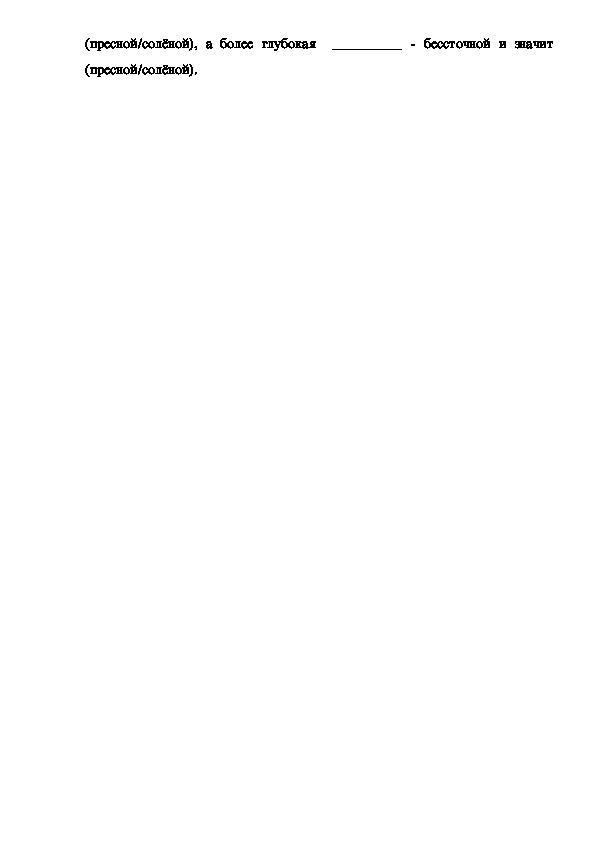 """Методическая разработка """"Загадка озера Балхаш"""" к уроку географии """"Гидросфера.Озёра"""" 6 класс"""