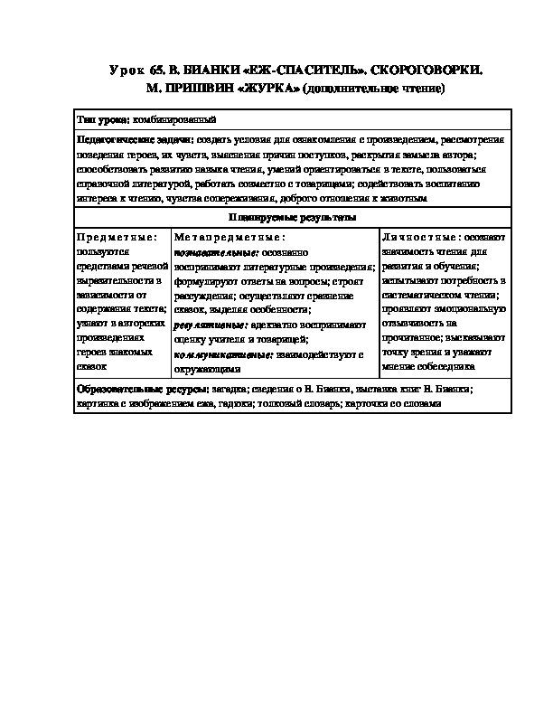 """Открытый урок по литературному чтению В.Бианки """"ЁЖ-СПАСИТЕЛЬ"""""""