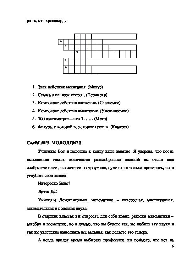 """Внеклассное мероприятие """"Волшебный мир математики"""" 2 класс"""