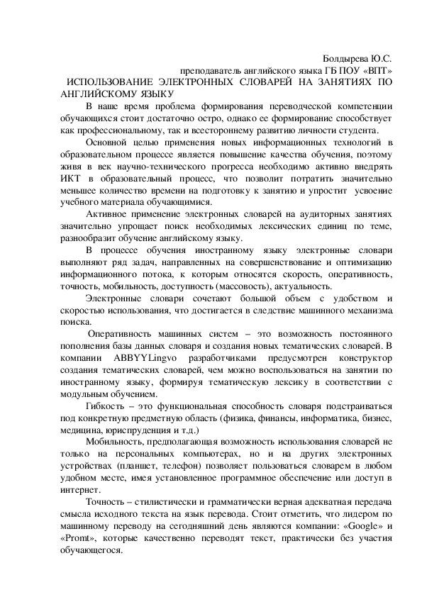 """Педагогическая статья по теме """"Использование электронных словарей на занятиях по иностранному языку"""""""