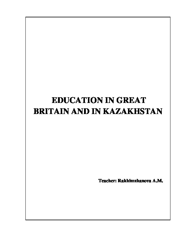 Education in Great Britain and in Kazakhstan
